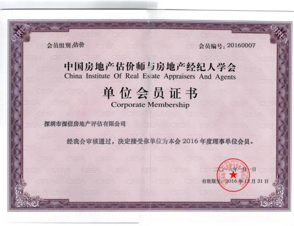 热烈祝贺我司成为中国房地产估价师与经纪人学会理事单位(图1)